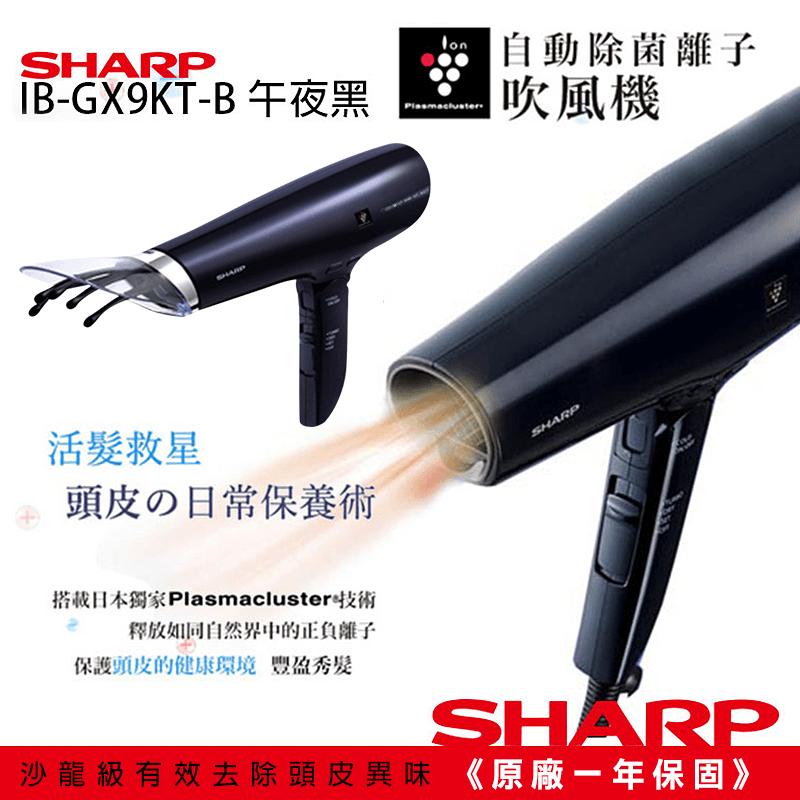 SHARP夏普自動除菌離子吹風機IB-GX9KT-B,本檔全網購最低價!