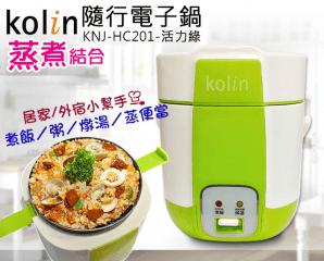 Kolin歌林隨行電子鍋KNJ-HC201活力綠,今日結帳再打88折