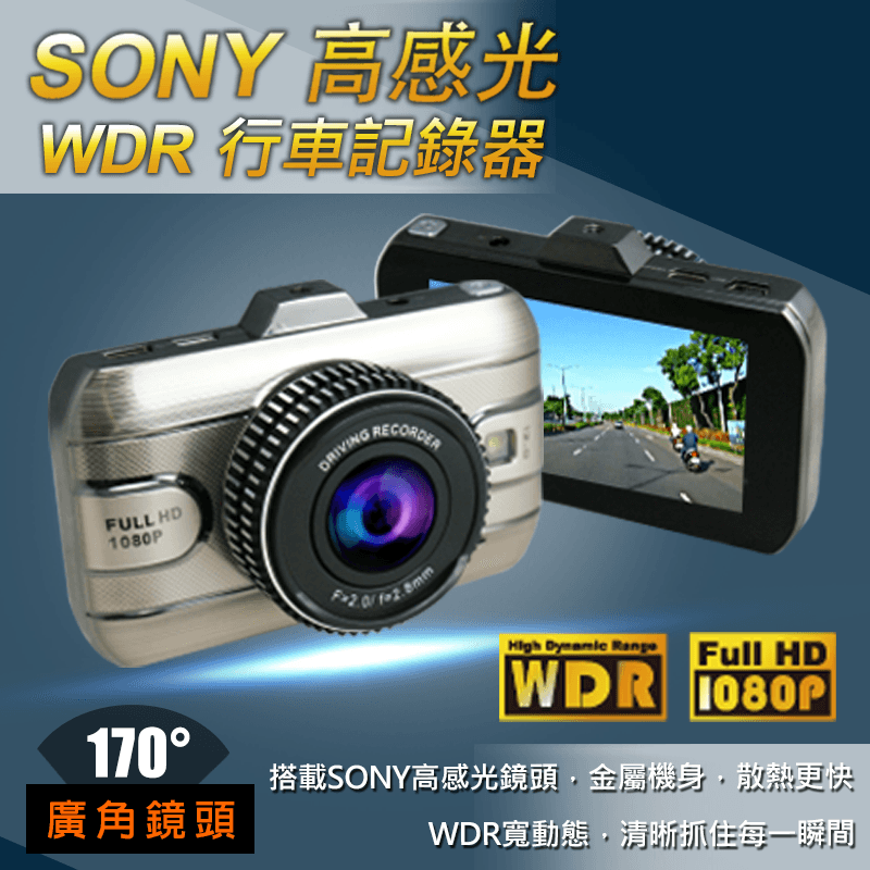 SONY鏡頭WDR行車記錄器AR03,今日結帳再打85折