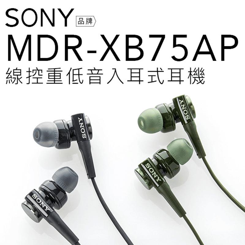 SONY重低音雙入耳式耳機MDR-XB75AP,限時7.9折,請把握機會搶購!