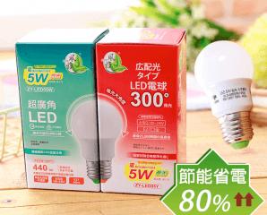 超廣角5W省電LED燈泡,限時3.3折,今日結帳再享加碼折扣