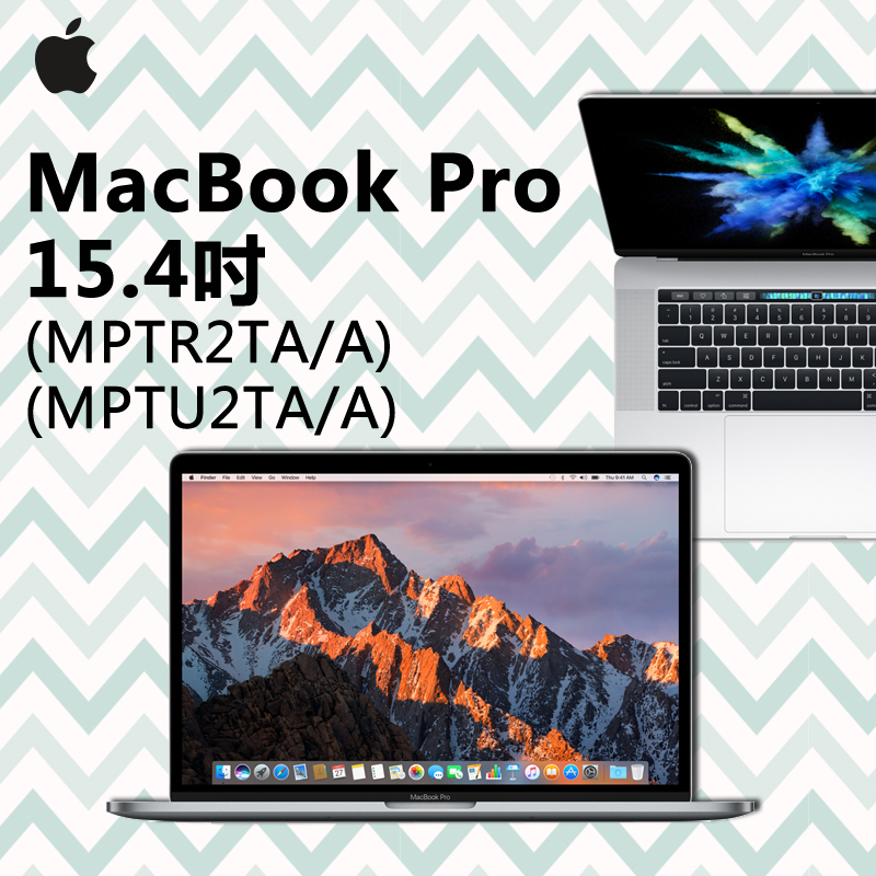 Apple MacBook Pro i7四核2.8G筆電,本檔全網購最低價!