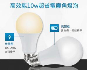 高效能10w省電廣角燈泡,限時8.2折,今日結帳再享加碼折扣