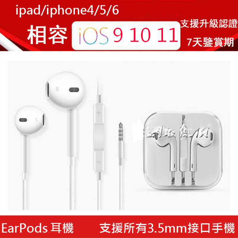 Apple EarPods耳機,今日結帳再打85折!