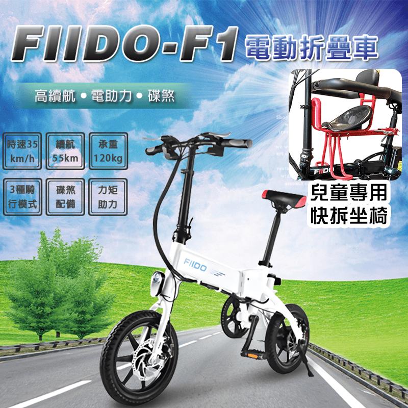 FIIDO升級F1電動摺疊自行車,限時破盤再打82折!