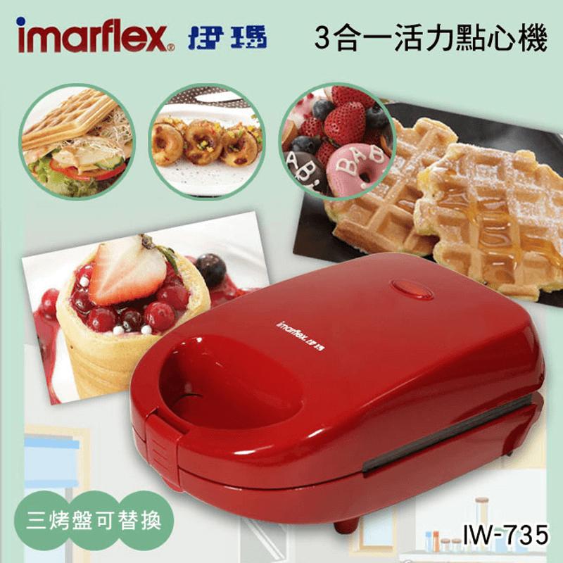 imarflex日本伊瑪三合一鬆餅機IW-735,今日結帳再打85折!