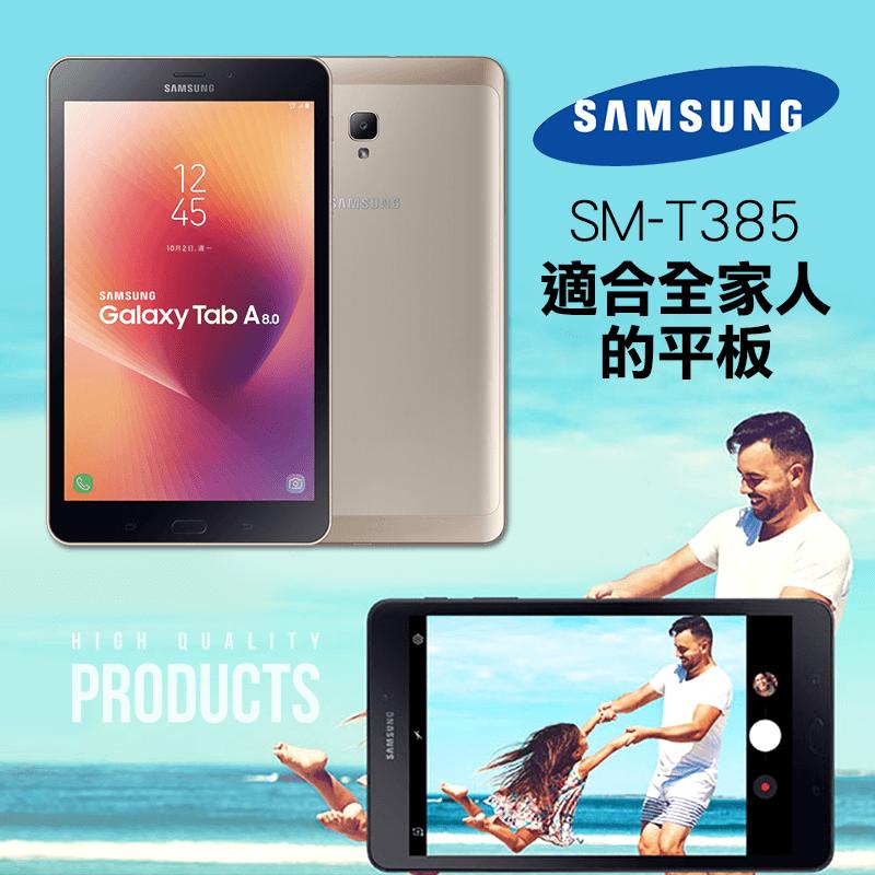 三星Samsung Tab A 8吋平板電腦SM-T385,限時6.9折,請把握機會搶購!