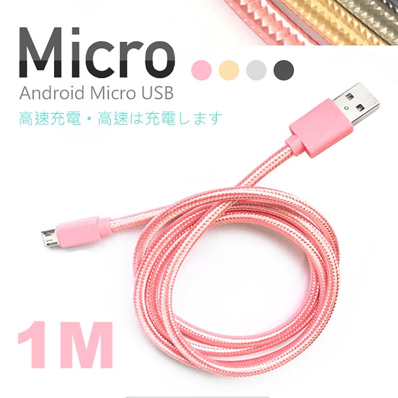 TENGWEI騰緯MICRO安卓2.4A快速充電傳輸線,今日結帳再打85折!