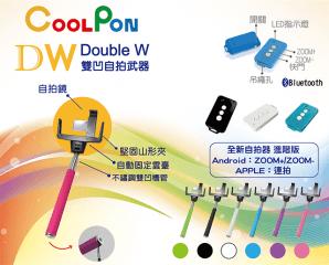 COOLPON藍芽遙控雙槽自拍神器,今日結帳再打88折