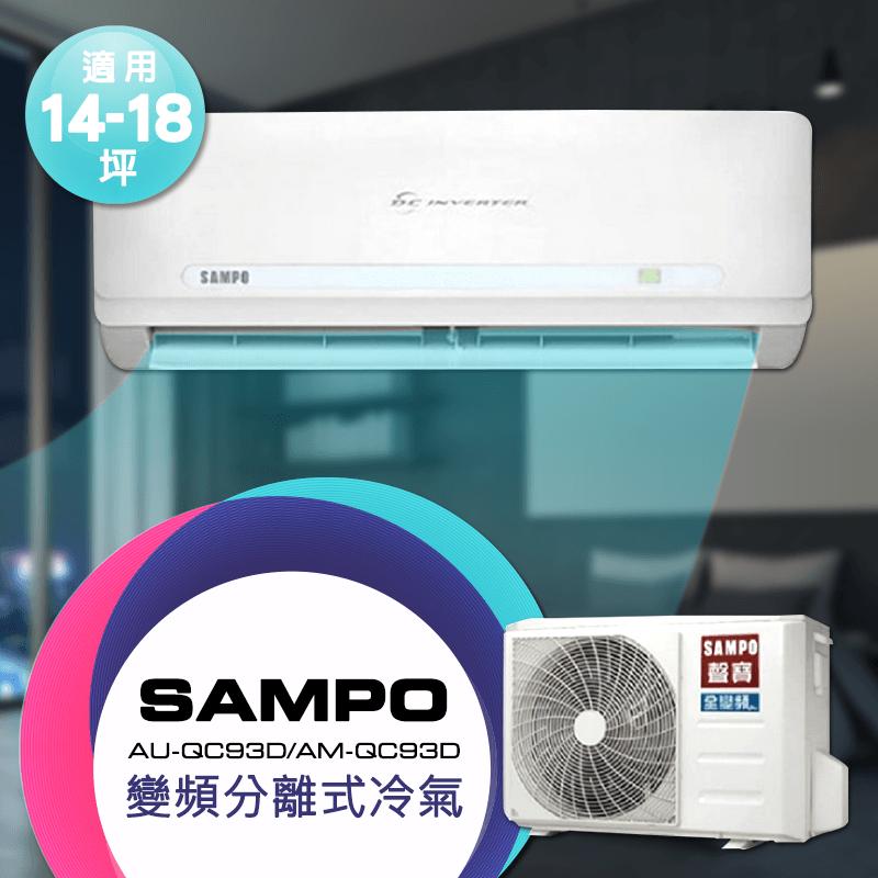 SAMPO声宝18坪变频分离式冷气AU-QC93D,限时9.6折,请把握机会抢购!