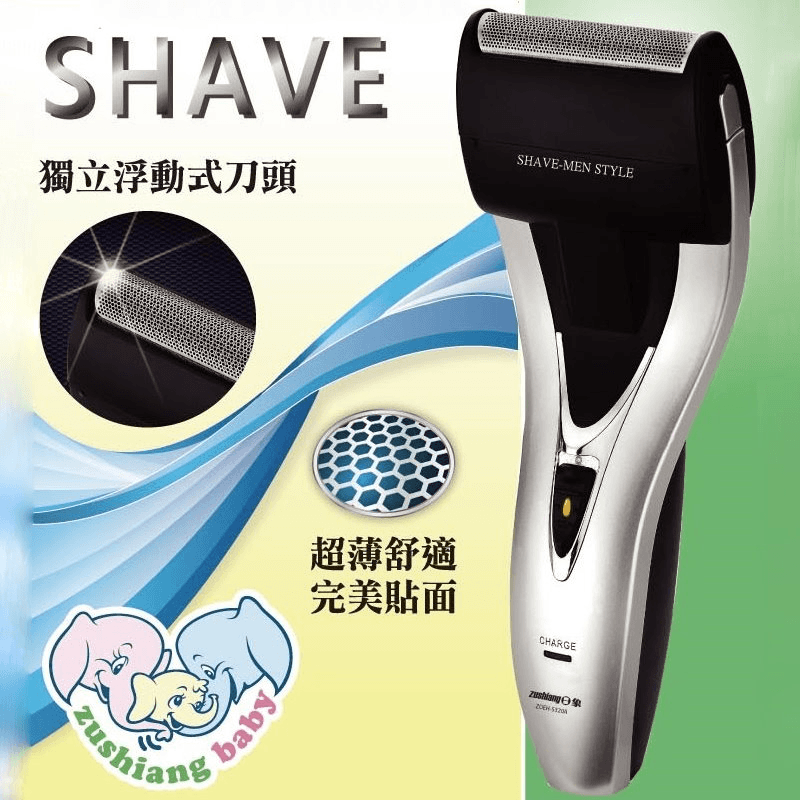 【zushiang 日象】勁弧充電式電鬍刀(ZOEH-5320A),今日結帳再打85折!