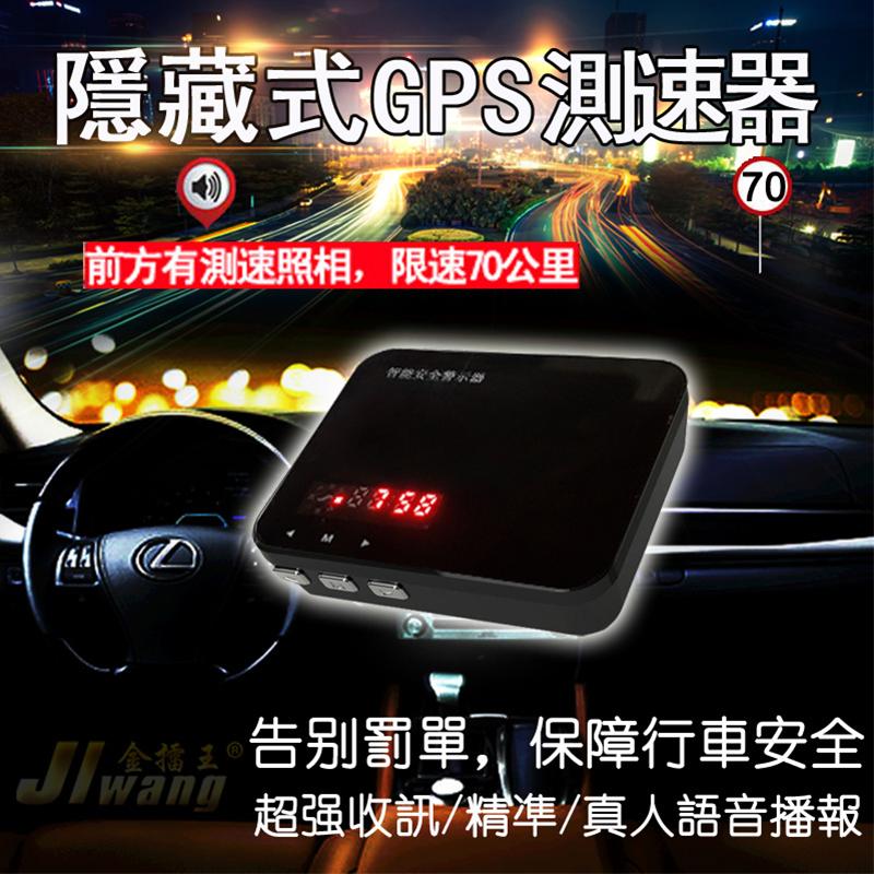 金擂王GPS衛星定位警示測速器,限時破盤再打82折!