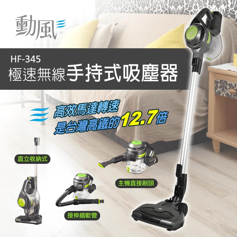 勳風4刷除螨無線吸塵器(HF-H345),今日結帳再打85折!