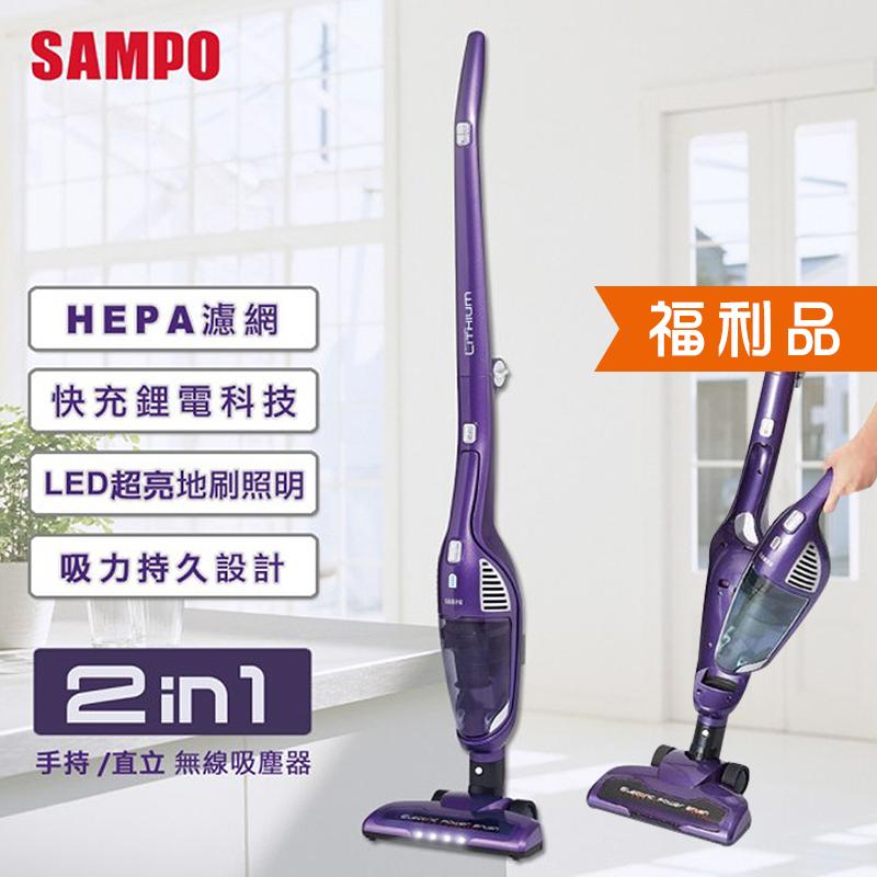 SAMPO聲寶直立手持無線吸塵器EC-H10UGX,限時6.0折,請把握機會搶購!