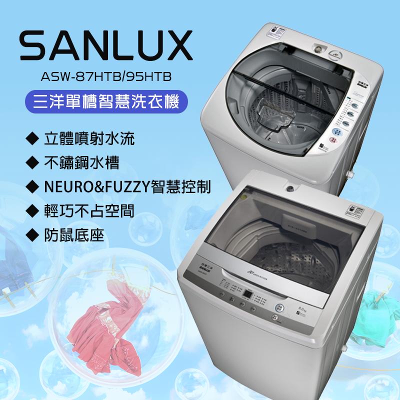 SANLUX 三洋單槽智慧洗衣機系列(ASW-87HTB/ASW-95HTB ),本檔全網購最低價!
