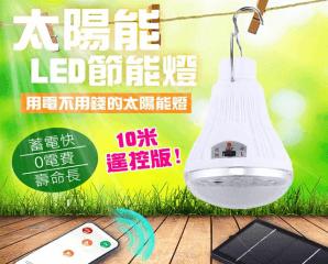 可遙控LED太陽能萬用燈,限時1.7折,今日結帳再享加碼折扣