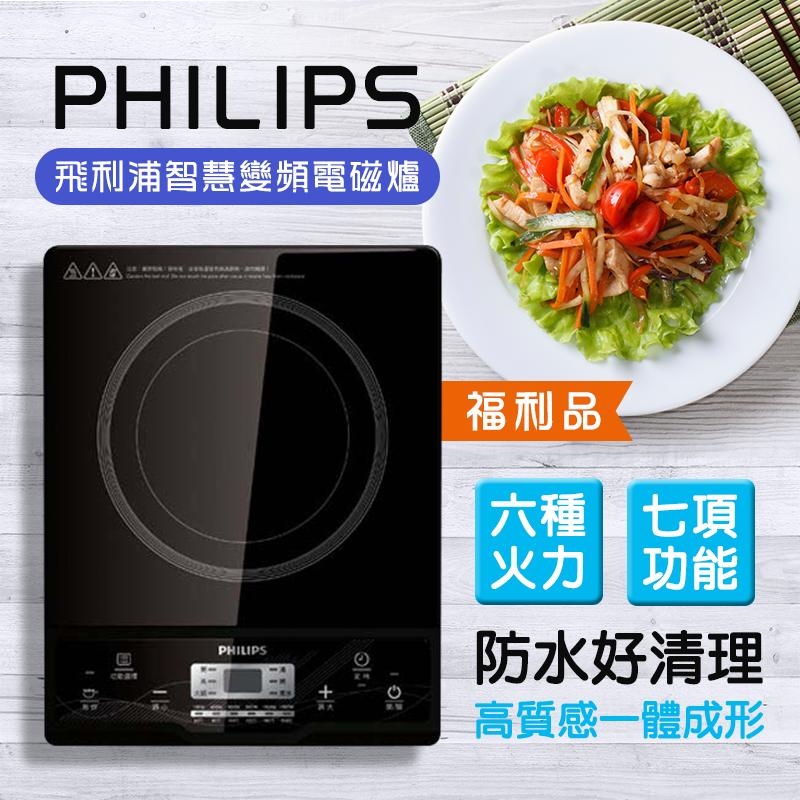 飛利浦Philips 智慧變頻電磁爐HD4924,本檔全網購最低價!