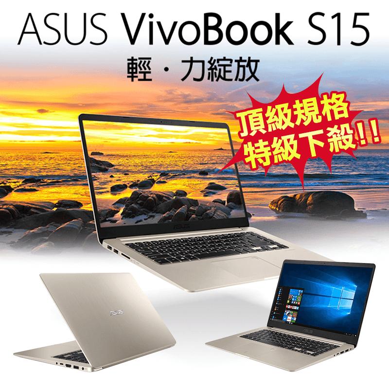 ASUS華碩輕薄美型效能筆電S510UQ-0091A7200U / S510UQ,限時7.7折,請把握機會搶購!