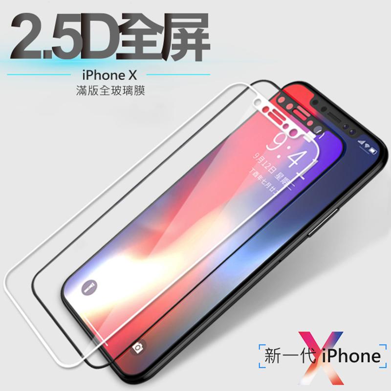 iPhone X玻璃保護貼,今日結帳再打85折!