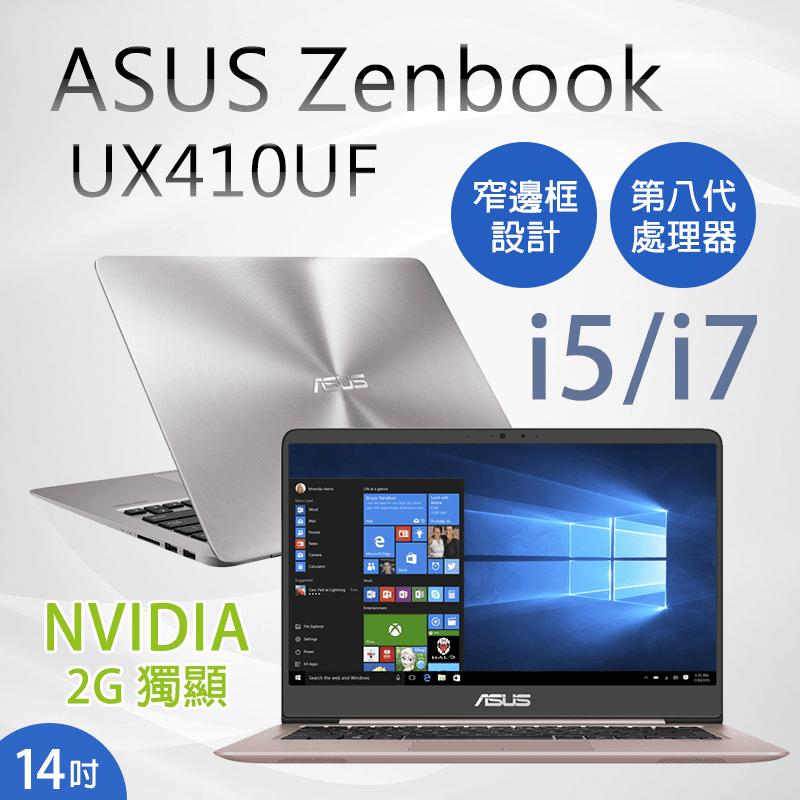 ASUS Zenbook 筆電14吋UX410UF-0043A8250U,本檔全網購最低價!