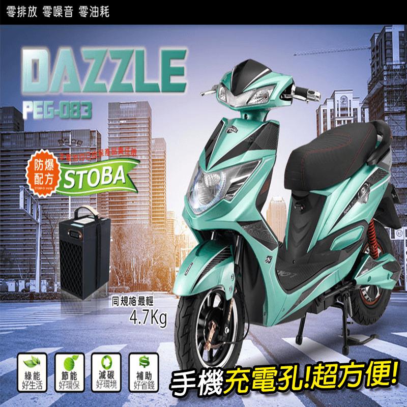 高效版DAZZLE電動自行車,限時8.3折,請把握機會搶購!