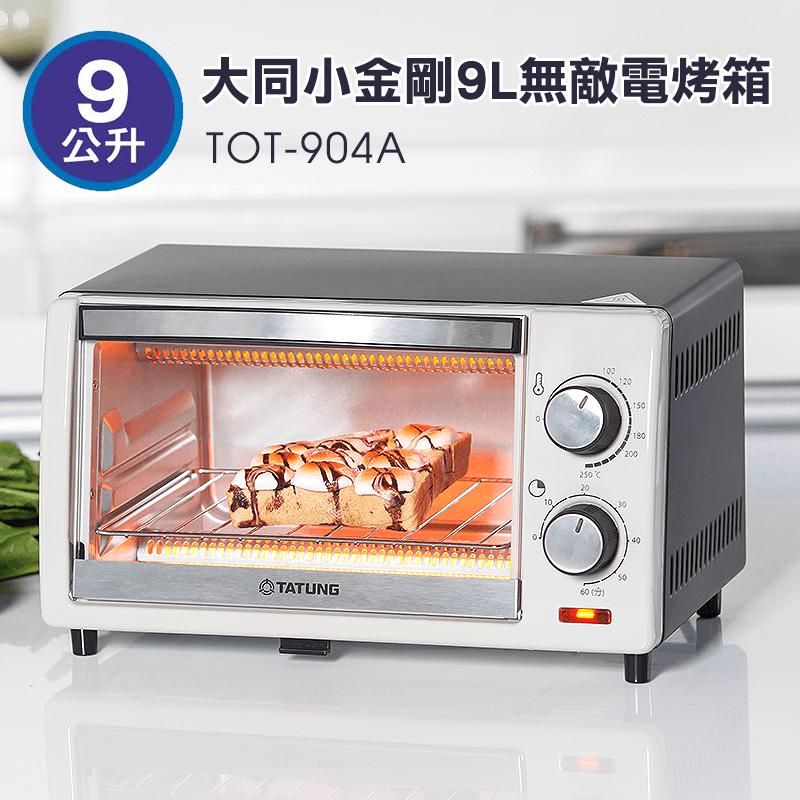 大同小金剛9L無敵電烤箱TOT-904A,本檔全網購最低價!