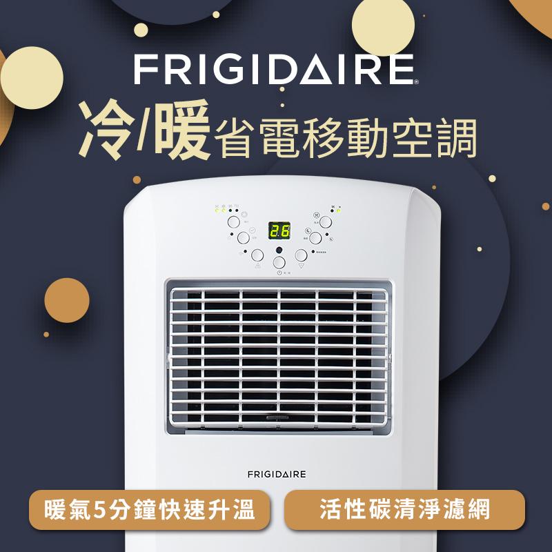 美國Frigidaire富及第冷暖省電移動空調FAC-187KPH,限時破盤再打82折!