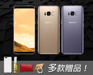Samsung三星防水防塵超級旗艦機(S8),限時9.6折,請把握機會搶購!