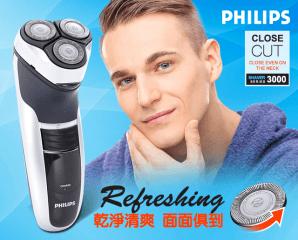 3D飛利浦Philips三刀頭刮鬍刀HQ6996,今日結帳再打85折