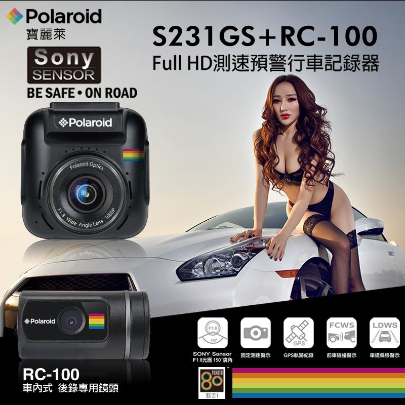 Polaroid寶麗萊測速行車紀錄器S231GS+RC100,今日結帳再打85折!