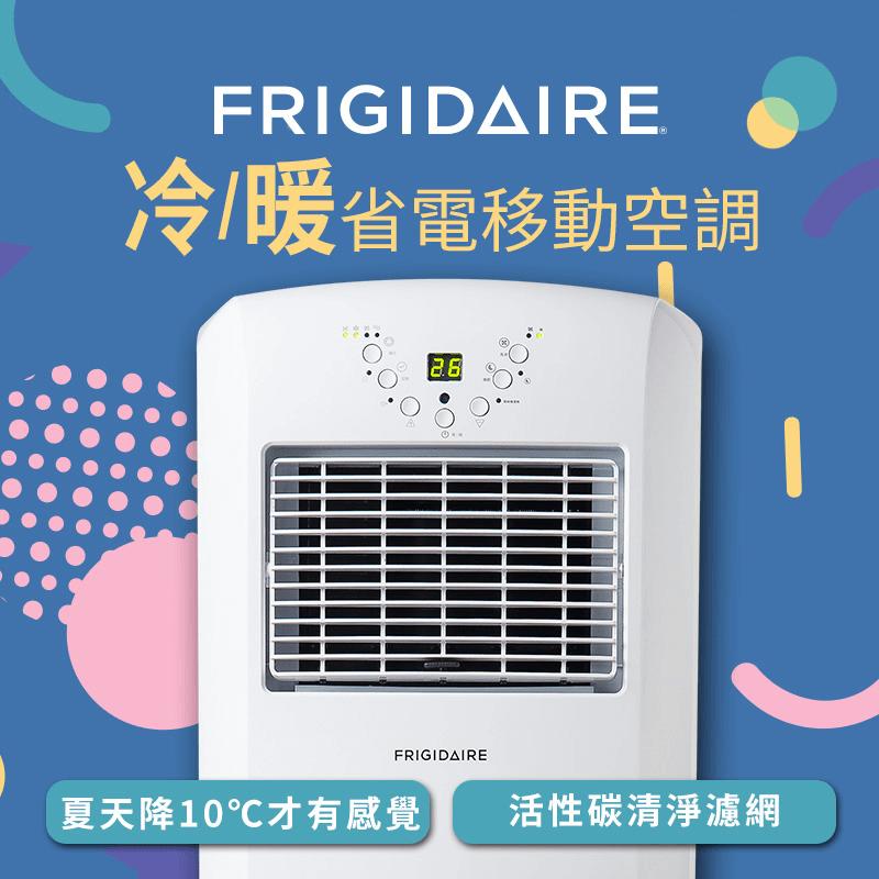 美國Frigidaire富及第冷暖兩用移動式冷氣空調FAC-187KPH,本檔全網購最低價!