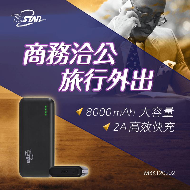 T.C.STAR高效快充大容量行動電源MBK120202BK,今日結帳再打85折!