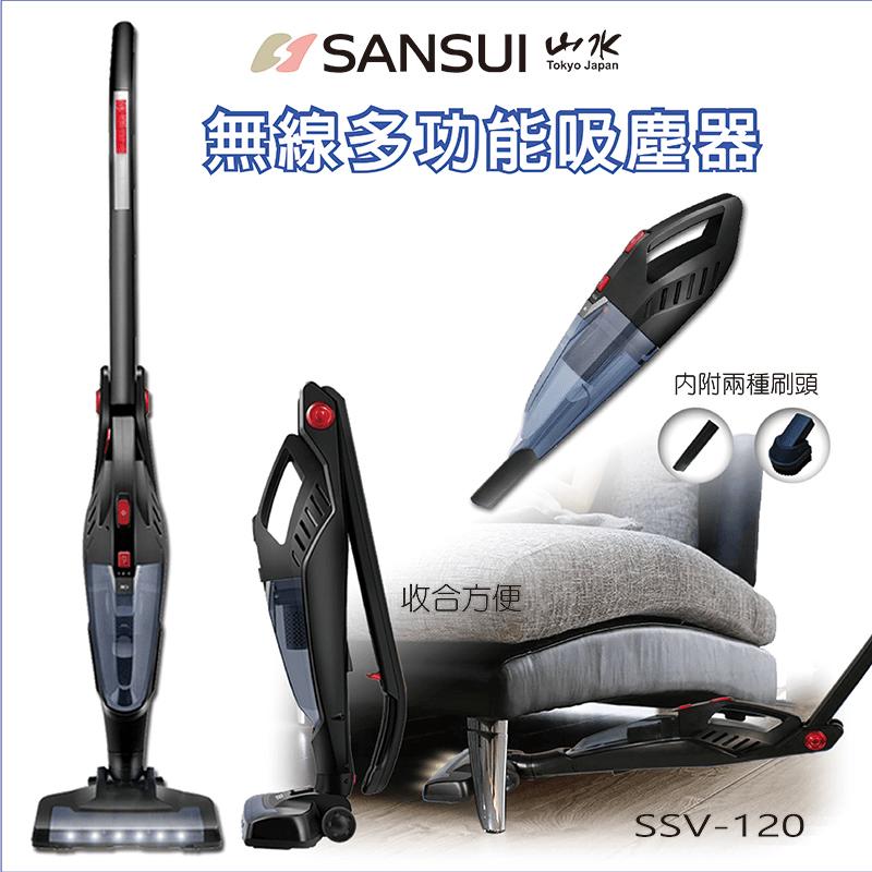 SANSUI日本山水無線除蹣吸塵器SSV-120,本檔全網購最低價!