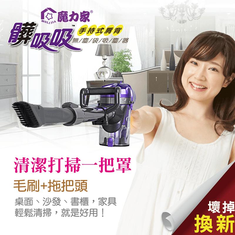 魔力家手持式除螨吸塵器BY010059,本檔全網購最低價!