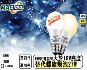 15W高亮超省電LED燈泡,限時5.0折,今日結帳再享加碼折扣