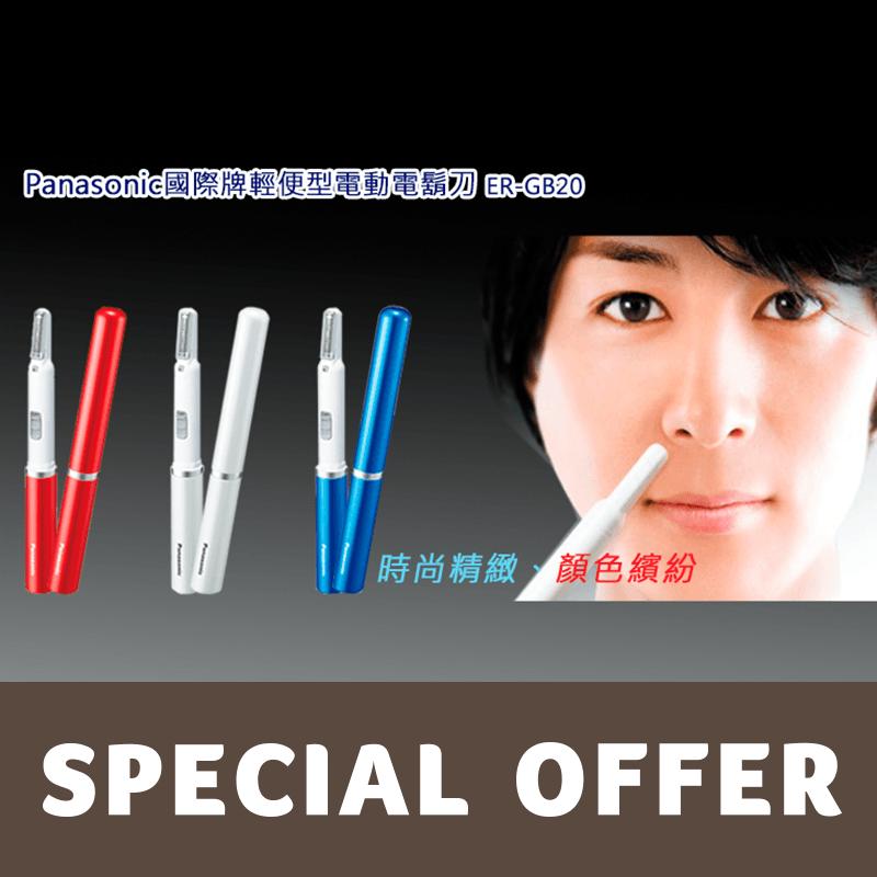 Panasonic國際牌輕便型電動電鬍刀ER-GB20,今日結帳再打85折!