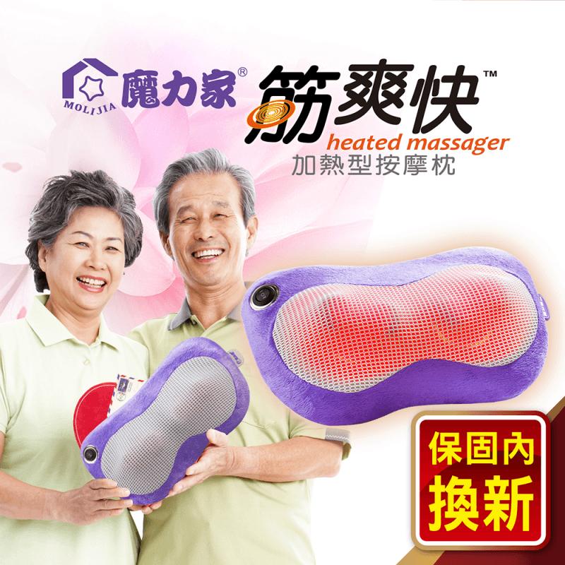 魔力家筋爽快加热按摩枕BY060020L,本档全网购最低价!