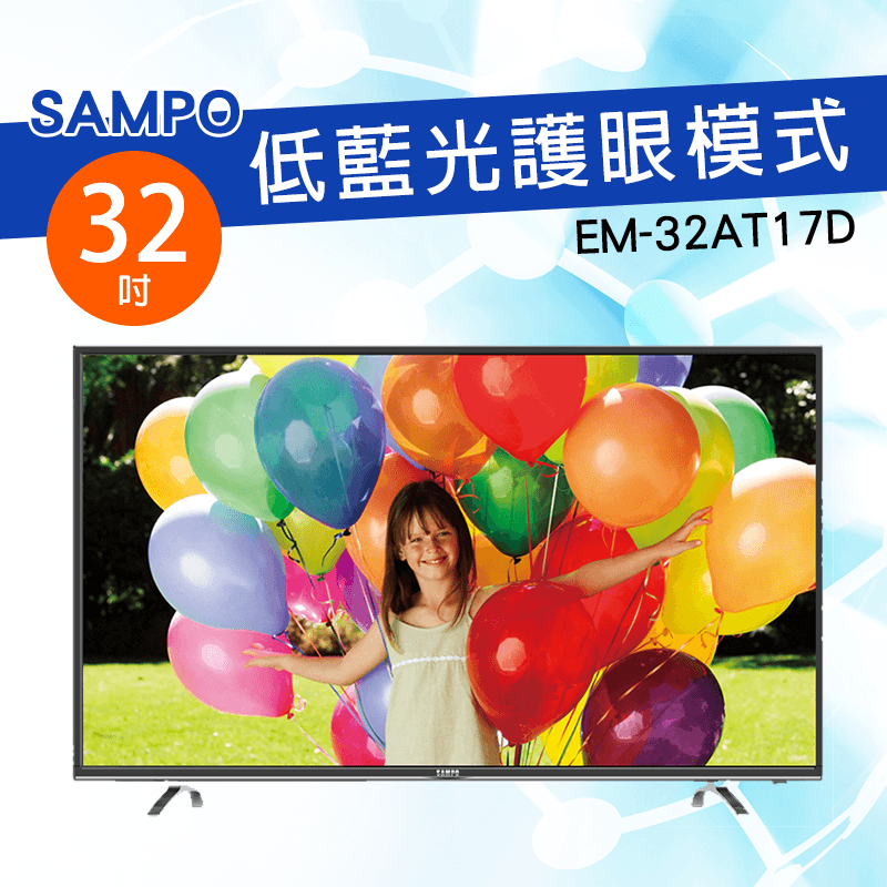 SAMPO聲寶32型旗艦級LED液晶電視EM-32AT17D,限時8.2折,請把握機會搶購!