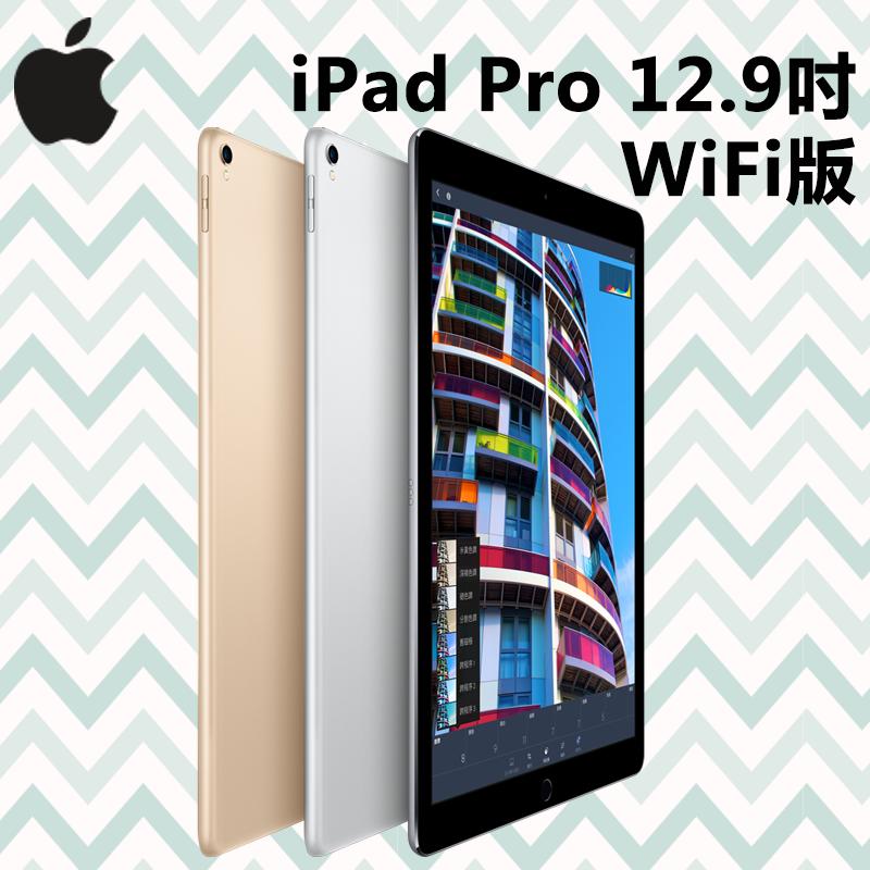 Apple iPad Pro Wi-Fi平板256G,本檔全網購最低價!