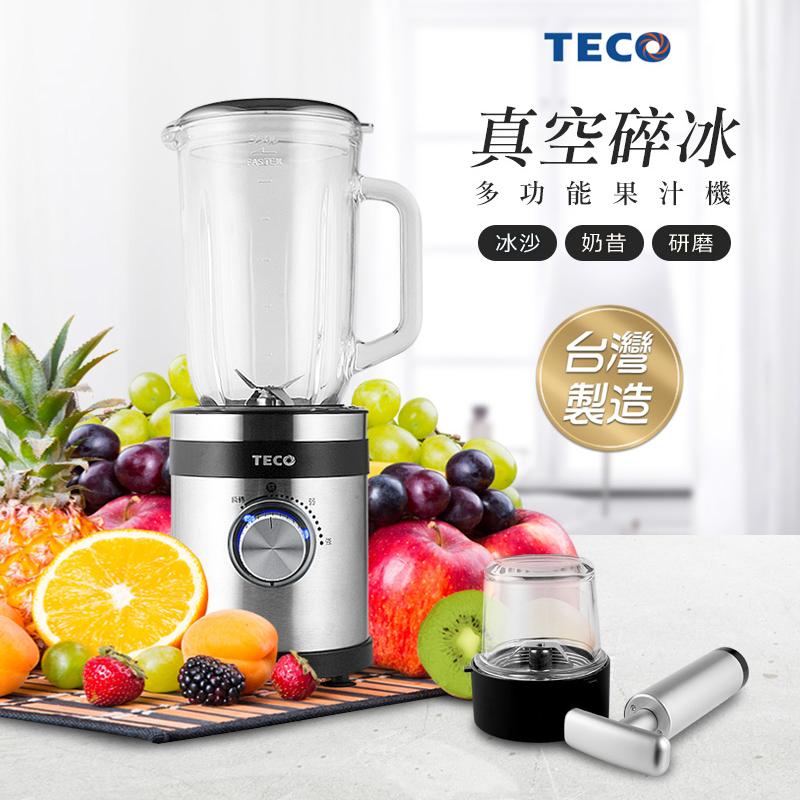 TECO東元真空保鮮碎冰果汁機(XF1001CB),本檔全網購最低價!