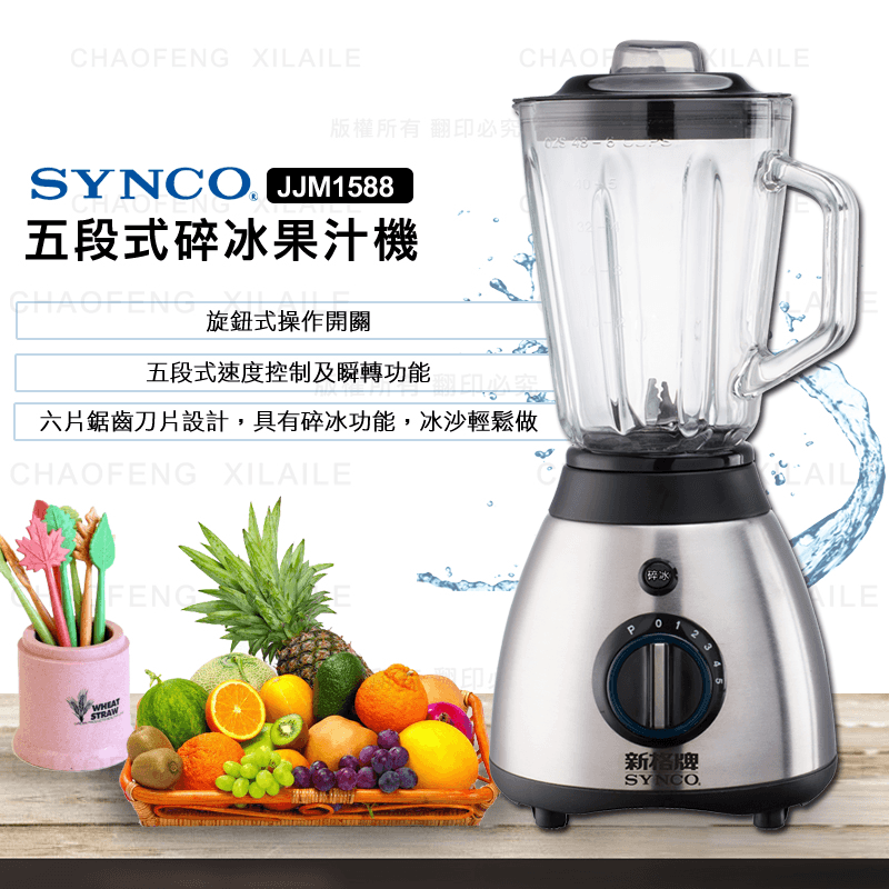 SYNCO新格五段式碎冰果汁機JJM1588,限時7.7折,請把握機會搶購!