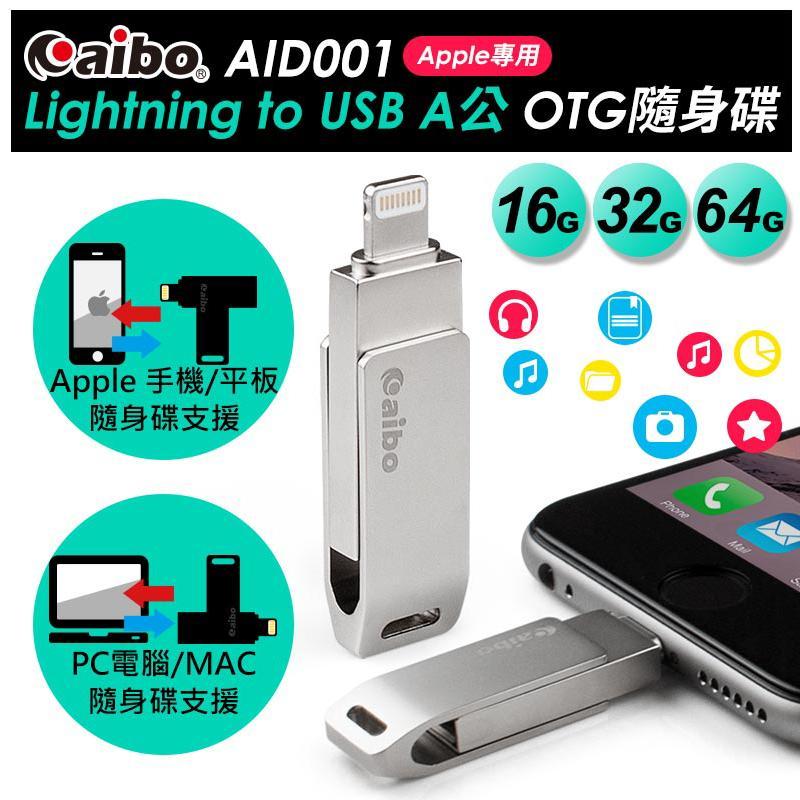 aibo Apple專用OTG隨身碟RC-AID001,限時破盤再打82折!