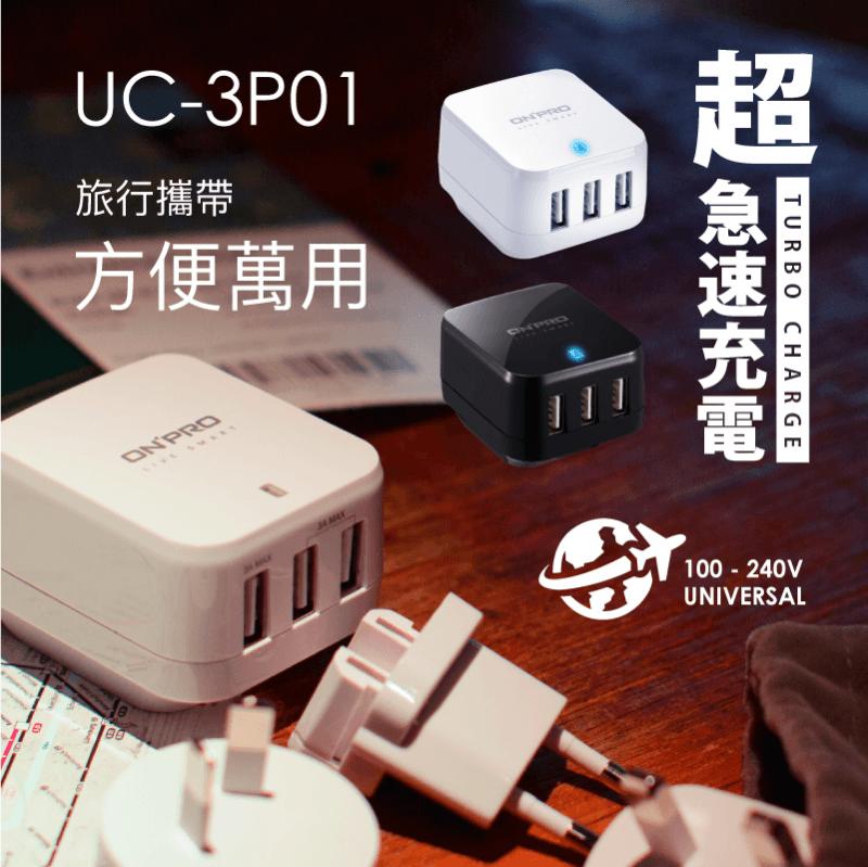 ONPRO3孔USB萬國充電器UC-3P01W,今日結帳再打85折!