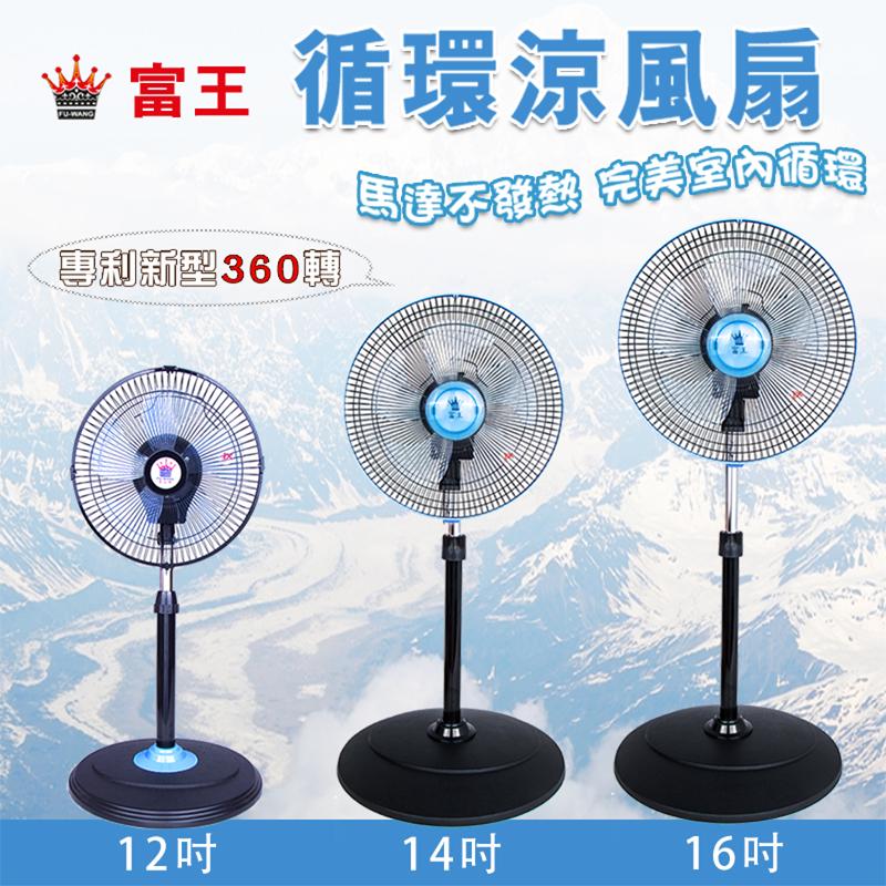 富王超靜音360度循環涼風扇FW-210W,FW-1438,FW-1638,今日結帳再打85折!