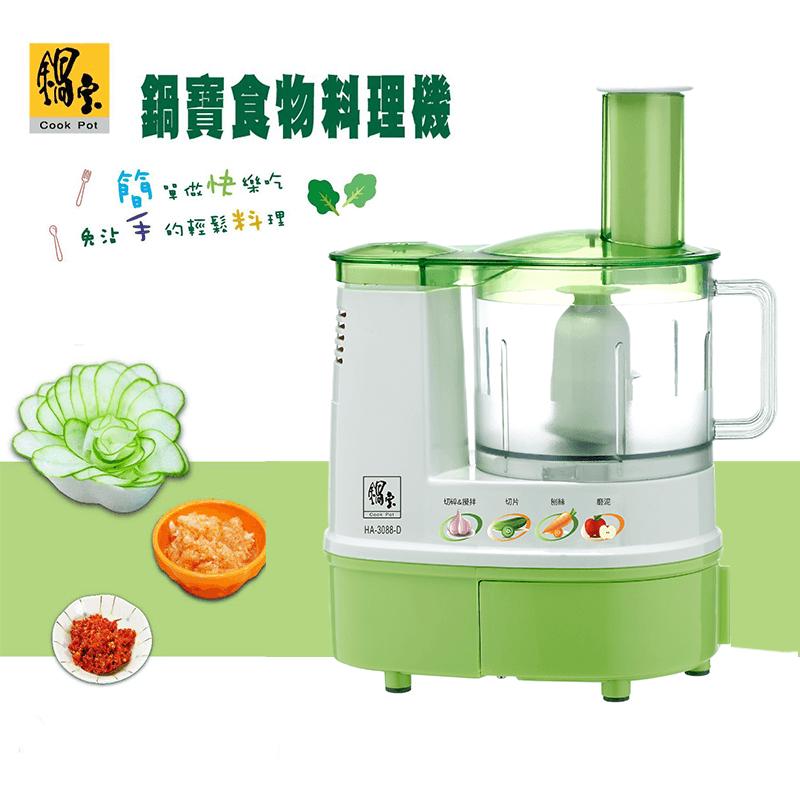 鍋寶多功能食物料理機 HA-3088-D,限時破盤再打8折!