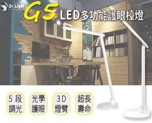 超亮LED觸控五段式檯燈,限時6.3折,今日結帳再享加碼折扣