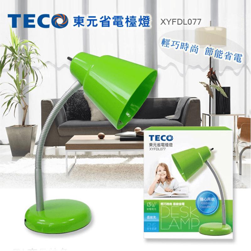 【TECO東元】13W節能省電檯燈XYFDL077,限時5.3折,請把握機會搶購!