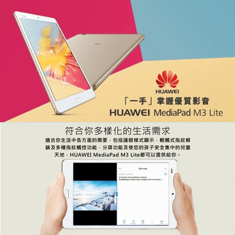 Huawei華為MediaPad通話平板M3 Lite,限時9.7折,請把握機會搶購!