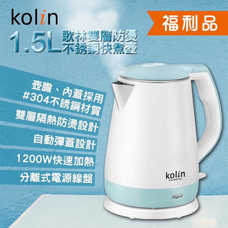 Kolin 歌林1.5L雙層防燙不鏽鋼快煮壺KPK-MNR1541,限時5.0折,請把握機會搶購!