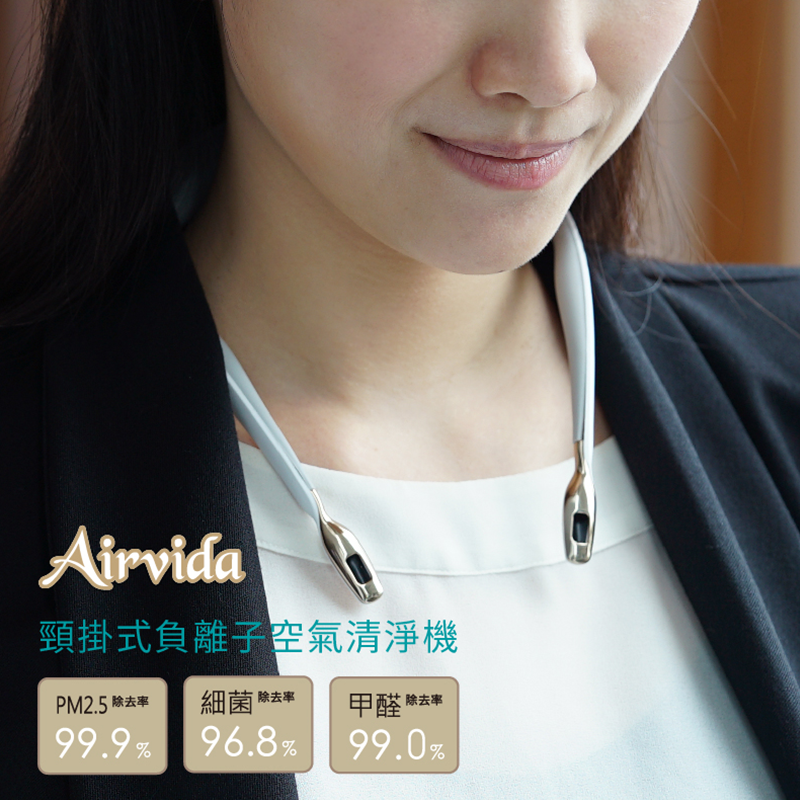 Airvida頸掛空氣清淨機,限時7.5折,請把握機會搶購!